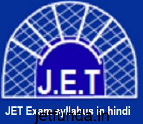 jet exam syllabus in hindi, JET Exam, JET Exam study material, JET Exam guide