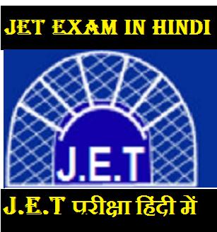 JET Exam in hindi, JET Exam