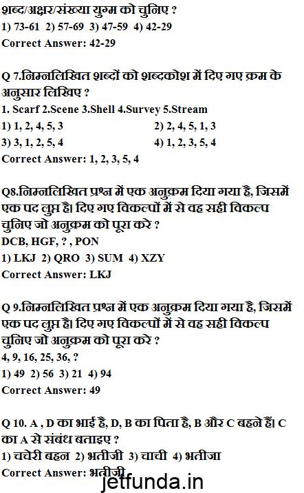 JET exam sample paper
