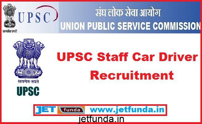 UPSC Notification 2017, UPSC Notification, UPSC